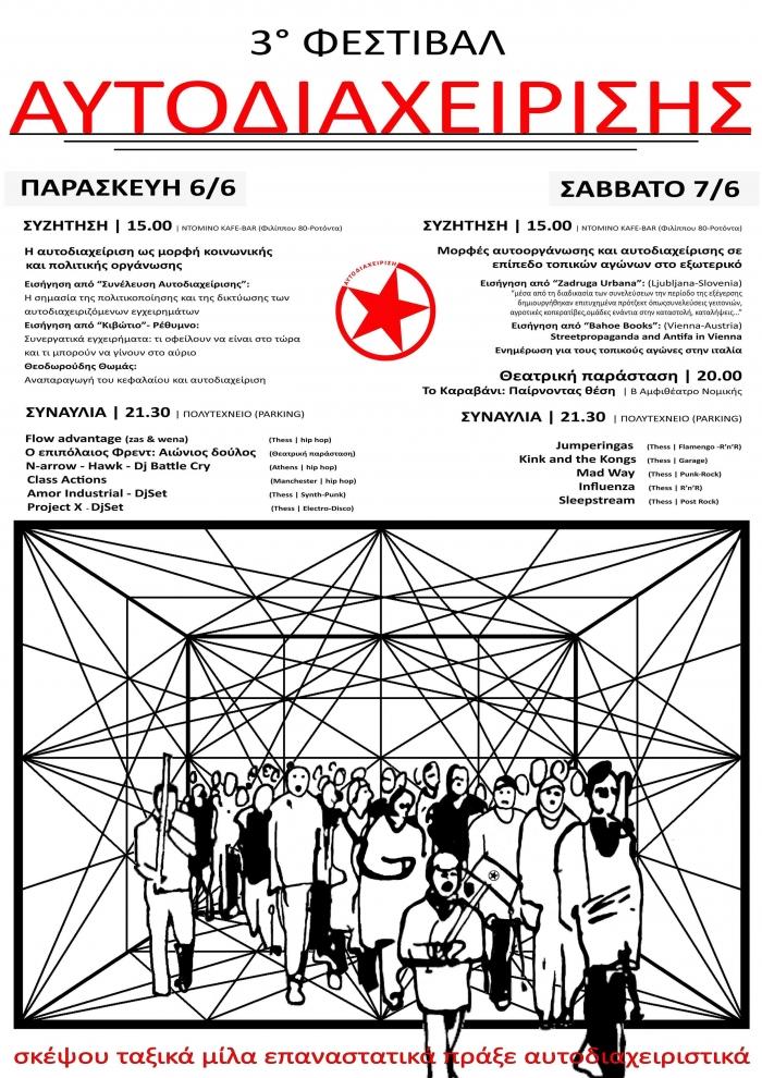 3o_festival_aftodiaxeirisis